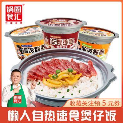 锅圈食汇煲仔饭多口味自热米饭速食懒人快餐即食自助方便自热火锅