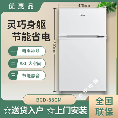 70048/Midea/美的 BCD-88CM/BC-93M小型双门电冰箱宿舍出租房家用冷藏柜