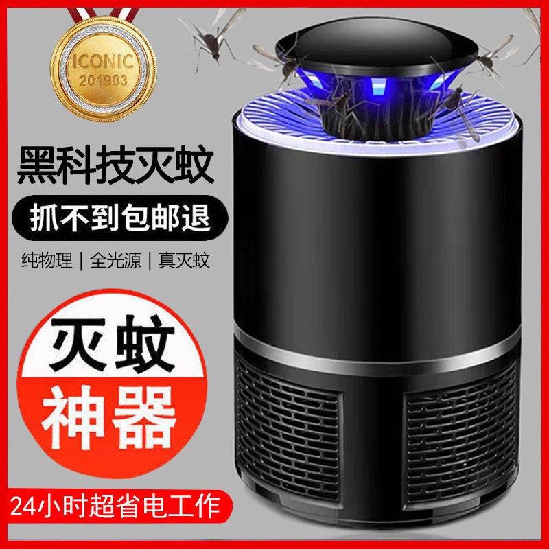 灭蚊灯家用室内一扫光卧室无辐射插电式捕蚊子驱蚊器静音灭蚊神器