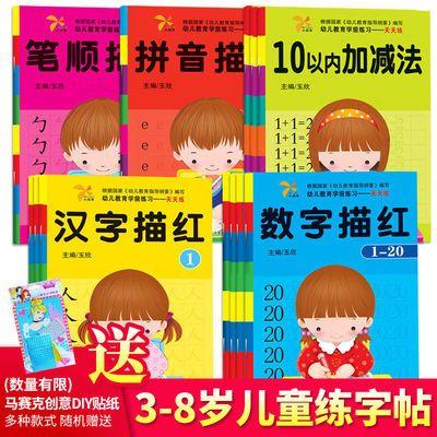 幼小衔接一日一练汉字数字拼音数字0-100学前汉字描红铅笔描红本