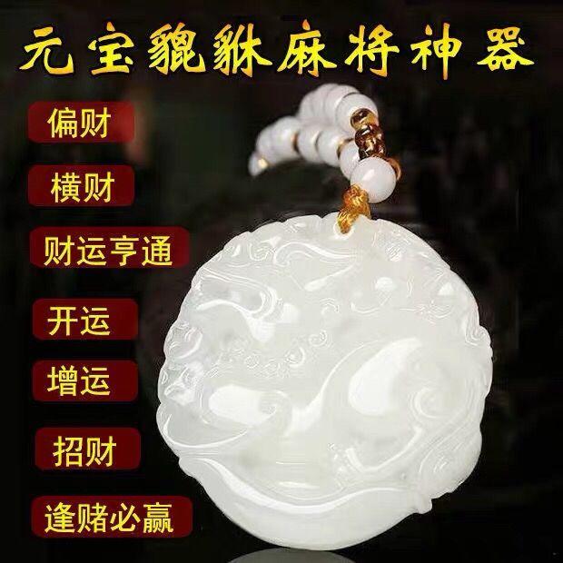 六號星球#【大師開光】開光天然白玉貔貅玉石吊墜招財吉祥物玉墜男女款項鏈#規格不同價格不同