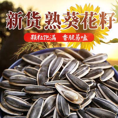 新货熟瓜子1斤内蒙古原味大瓜子葵花籽大颗粒熟瓜子散装批发