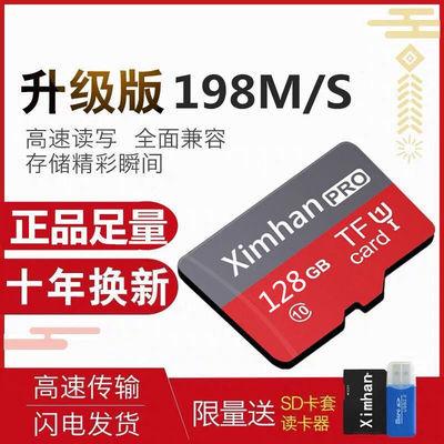 128G高速內存卡手機通用TF卡64G32G16G行車記錄儀監控MP3儲存卡SD