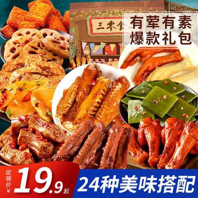 36618/零食大礼包麻辣味网红小吃休闲食品卤味鸭脖肉类充饥夜宵整箱即食