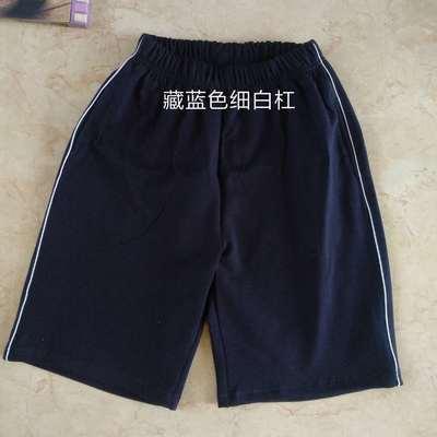 70623/夏季短裤中小学生校服短裤深蓝色一道白蓝黄杠宽松5分运动短裤