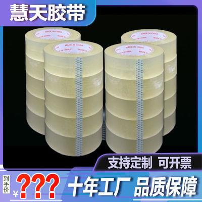慧天胶带批发大卷强力防水高粘度不易断透明胶快递封口打包胶带