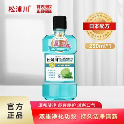 MikiBobo漱口水杀菌除臭去牙渍口腔清洁水女便携一次性漱口水液