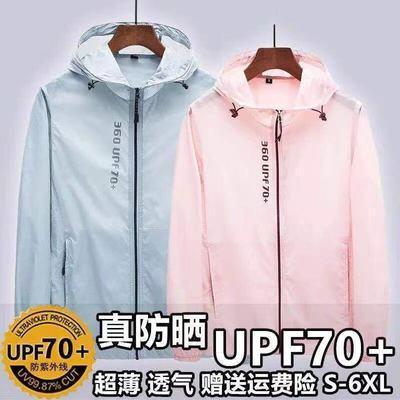 32656/UPF70+冰丝防晒衣男外套夏季薄款透气防晒服防紫外线女长袖皮肤衣