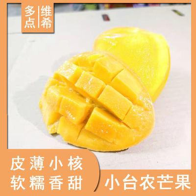 小台农芒果新鲜当季热带特价水果批发整箱现摘