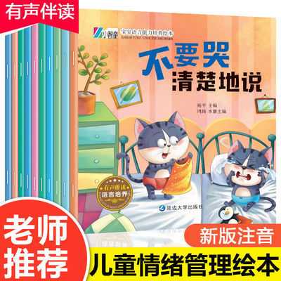 36696/绘本故事书幼儿园3到6岁小中大班儿童阅读情商逆商性格早教启蒙物