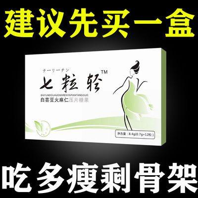 【7天20斤 瘦成网红腰】减脂懒人瘦身零食减肥瘦腰瘦腿神器茶多酚