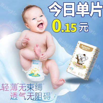 77752/【大牌品质】芭贝乐拉拉裤超薄新生儿纸尿裤SM尿不湿学步裤L/XXXL