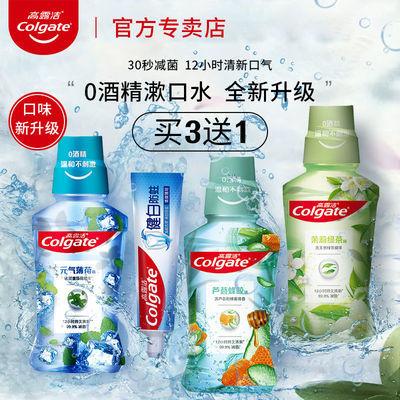 高露洁漱口水250ml/瓶除口臭牙结石杀菌抑菌学生便携式口气清新剂