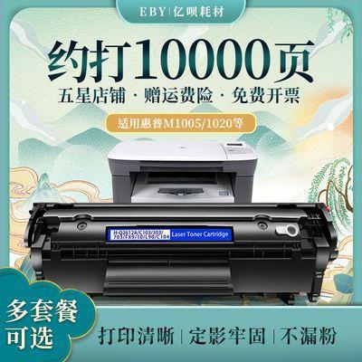35338/HP惠普M1005硒鼓1010 1020Plus墨盒打印机1018 Q2612a碳粉盒