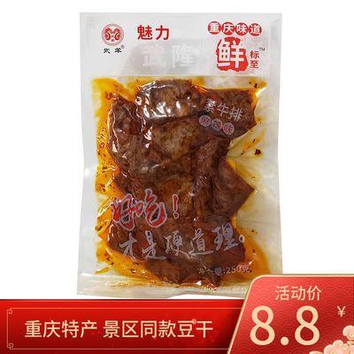 77746/重庆特产武羊250g麻辣五香素肉手撕素牛排豆腐干豆干批发网红零食