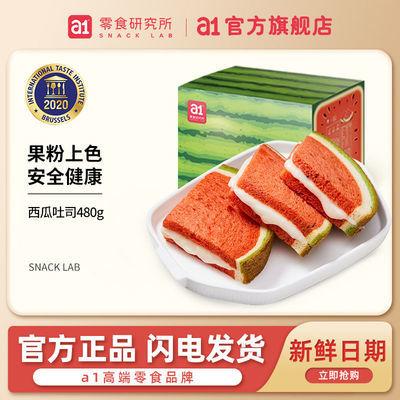【a1西瓜吐司】整箱480g/9包小面包早餐网红蛋糕懒人学生营养夹心