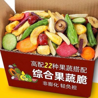 综合果蔬脆混合果蔬干脱水蔬菜干水果干批发儿童孕妇零食108g500g