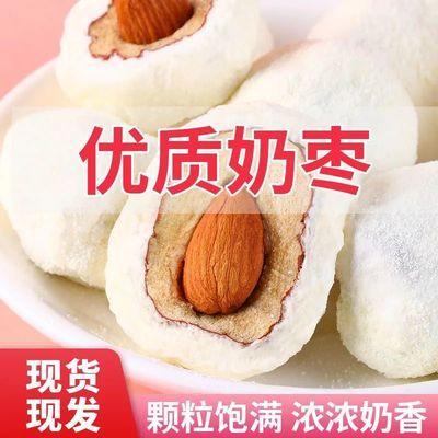 【独立包装】奶酪枣奶枣杏仁夹心枣休闲干果网红零食有杏心巴旦木