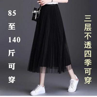 72563/四季可穿网纱半身裙中长款百褶裙高腰显瘦百搭A字裙仙女裙长裙女