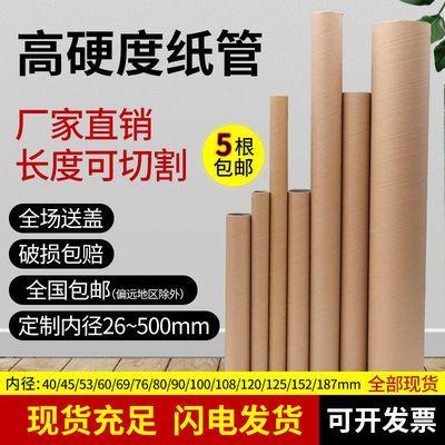 37455/圆形纸管堵头纸筒牛皮纸管筒芯硬纸筒包装鱼竿书画海报筒打包筒