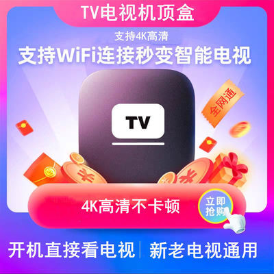 TV盒子移动无线wifi语音4K高清网络电视机机顶盒全网通家用破解