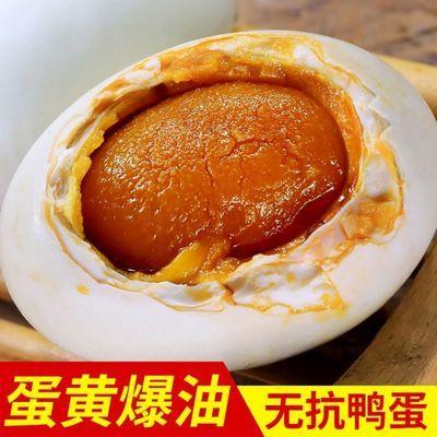 手工腌制生鸭蛋咸鸭蛋特产咸鸭蛋批发黄新鲜散养腌制咸蛋鸭蛋