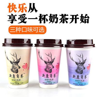 奶茶新鹿角巷珍珠杯装冲泡奶茶批发三拼小包装牛乳茶学生网红零食