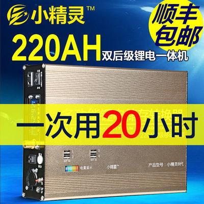 74310/小精灵锂电池12v大容户外大功率220ah超轻逆变电瓶大容量一体机