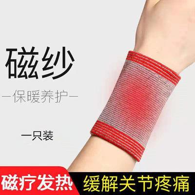 9613/自发热护腕男女运动扭伤关节护套保暖防寒手中老年腕腱鞘炎妈妈手