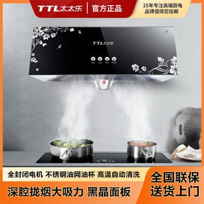 76503/太太乐大吸力家用油烟机中式厨房吸油烟机小型顶吸式脱排抽油烟机
