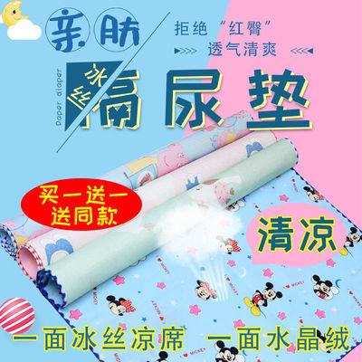 32943/夏季冰丝凉席隔尿垫防水可洗透气大号婴儿儿童双面可用隔尿床垫