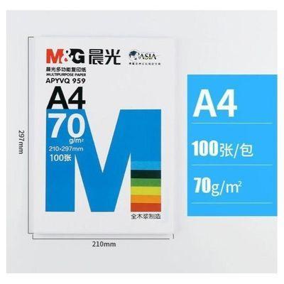 a4纸打印纸文具A4/70g蓝办公复印纸多功能手工纸彩色折纸