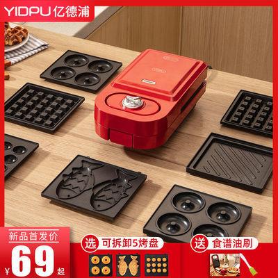 36536/三明治机多功能定时早餐机面包机抖音网红轻食机华夫饼吐司压烤机