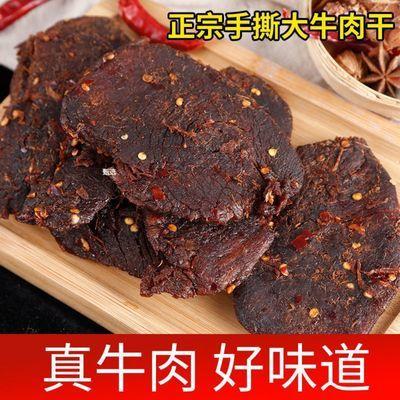 牛肉干正宗内蒙古手撕风干五香香辣牛肉片休闲零食小吃