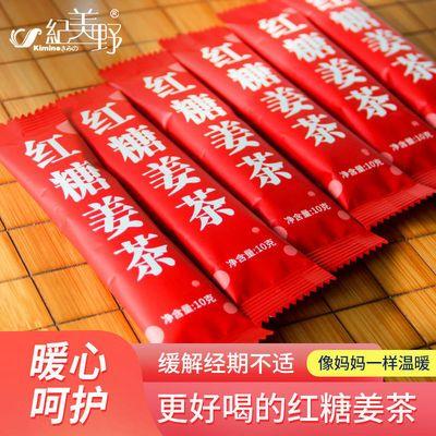 【特惠10克*50条】红糖姜茶暖宫驱寒暖胃祛湿补气血调月经养生茶