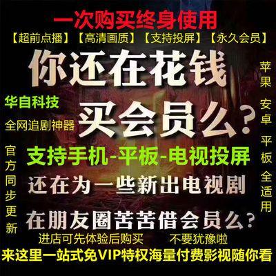 万能追剧播放器优酷会员芒果爱奇艺腾讯视频VIP非体育VIP会员版本