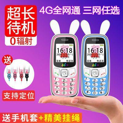 27572/移动联通电信4G初中小学生手机儿童男女戒网定位袖珍超小按键学习