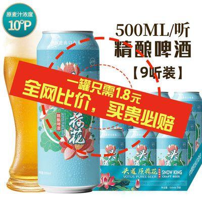 【买贵必赔】精酿啤酒10度整箱批发500ml*9罐装全麦精酿啤酒