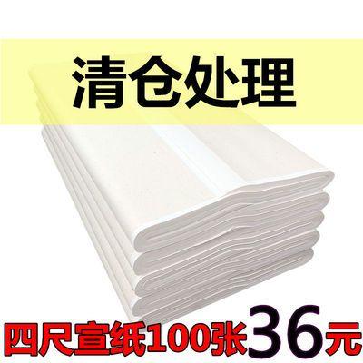 43506/宣纸四尺半生半熟生宣书法作品纸熟宣国画毛笔字练习初学者批发