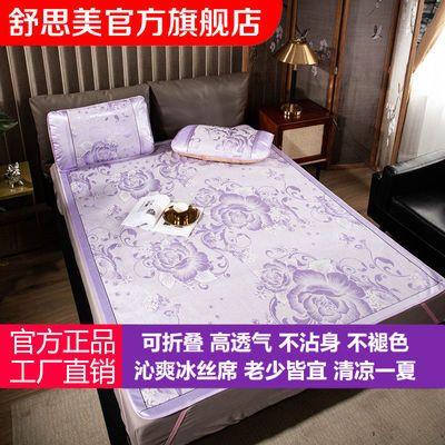 36685/凉席冰丝席三件套0.6/1.2/1.5/1.8/2m床可折叠学生单人宿舍凉席子