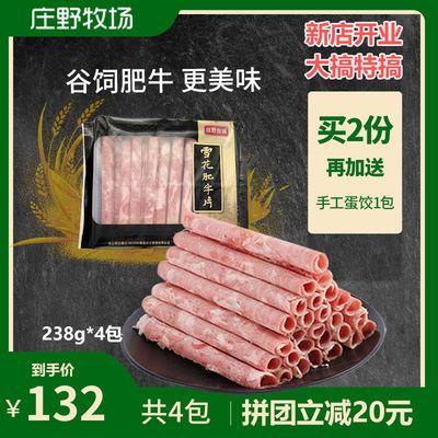 庄野牧场牛肉片烧烤肥牛卷生鲜火锅食材雪花肉238g4包装