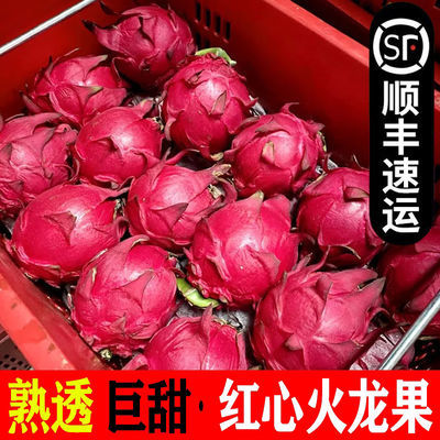 【顺丰包邮】越南进口金都1号红心火龙果应季水果孕妇3/5斤300克