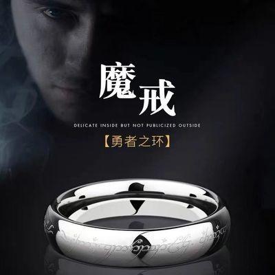 23095/指环王戒指至尊魔戒男士钛钢霸气个性食指情侣戒指时尚个性防掉色