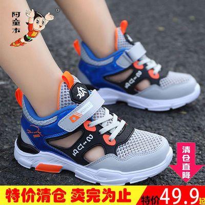 33109/阿童木儿童鞋子男孩帅气运动鞋夏季新款小白鞋单网透气防臭跑步鞋