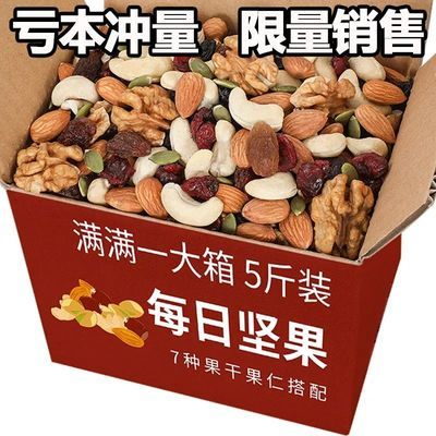 34364/每日坚果混合坚果500g散装雪花酥原料坚果零食大礼包批发200g