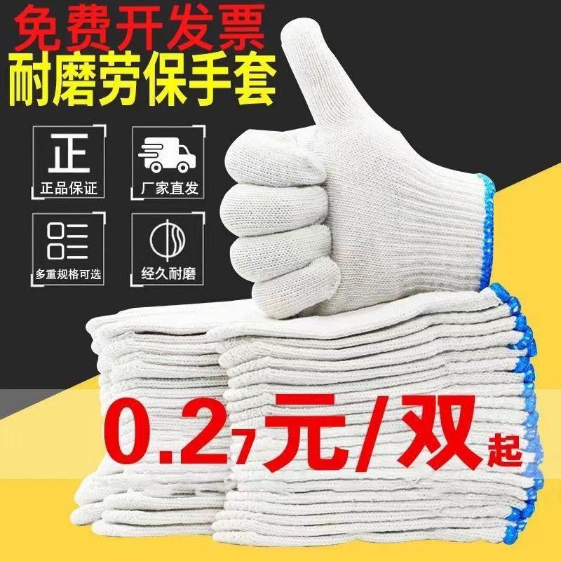 劳保手套男耐磨棉线尼龙手套加厚防护防滑手套工地干活男棉线手套