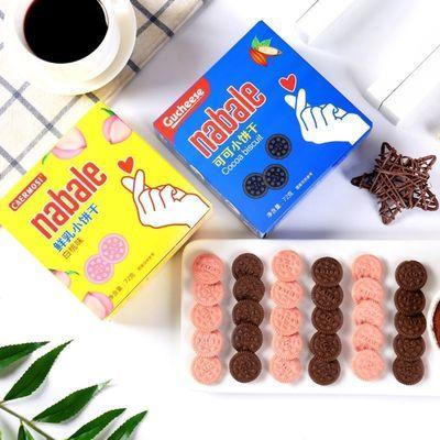 (尊享)网红小饼干可可小饼干牛乳小饼干零食小吃休闲食品72克每盒