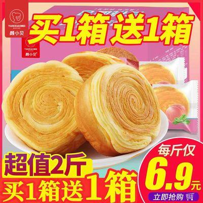 【买一送一】颜小贝 手撕面包早餐蛋糕上班休闲代餐面包整箱批发