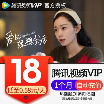 【9折18】腾讯视频VIP会员1个月卡 好莱坞视屏vip会员一个月