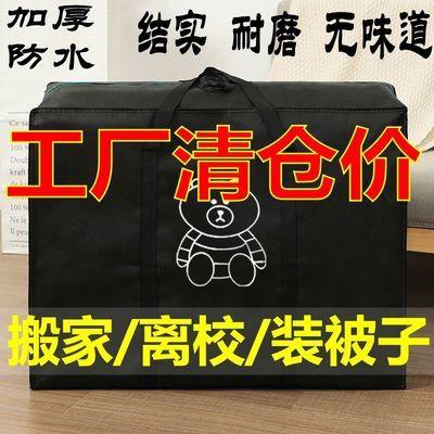 超大号防水棉被子收纳袋编织袋批发搬家袋子整理衣物手提打包袋子